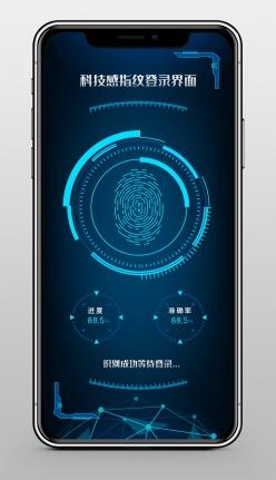 科技感指纹识别验证登录ui