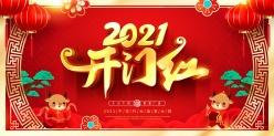 2021開門紅PSD免費海報