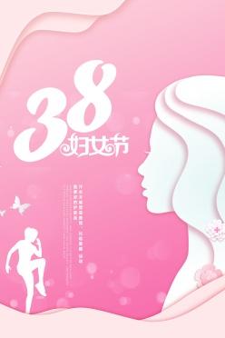 38妇女节PSD广告海报