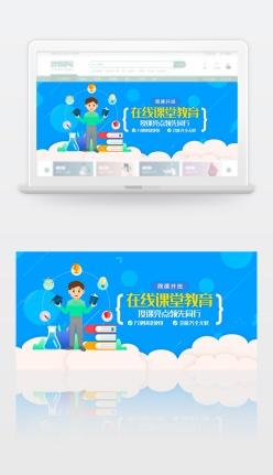 在线课堂教育云banner