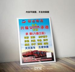硕达物流海报宣传模板
