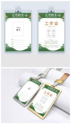 绿色自然工作证