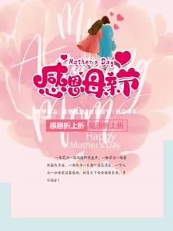 感恩母親節促銷海報設計