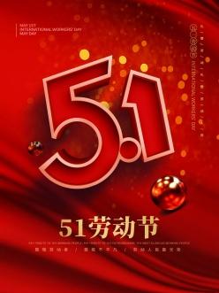 51勞動節廣告海報設計