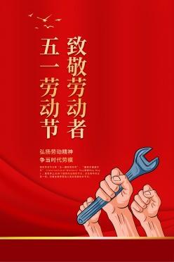 五一勞動節宣傳海報設計