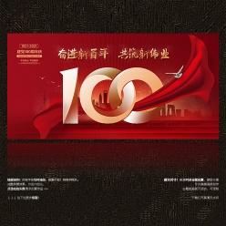 建黨100周年宣傳海報