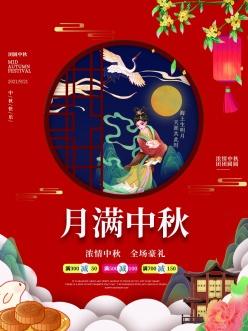 月滿中秋促銷海報設計