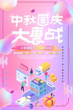 中秋國慶大惠戰廣告海報