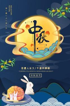 中秋節廣告海報設計素材