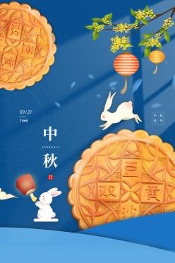 月滿中秋月餅宣傳海報