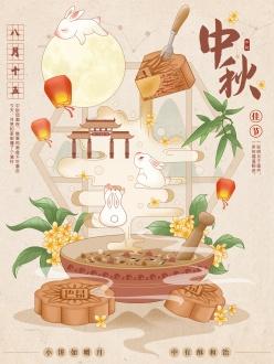 中秋佳節廣告宣傳單設計