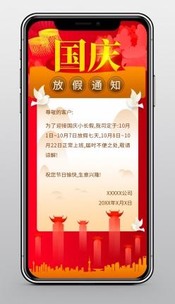 國慶放假通知海報