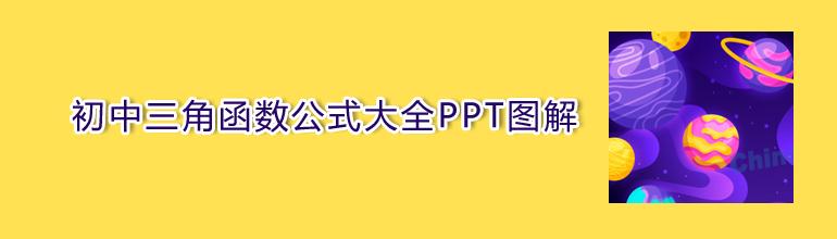 初中三角函數公式大全PPT圖解